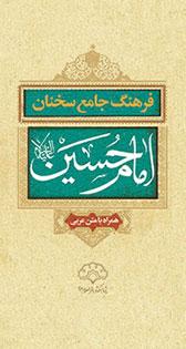 فرهنگ جامع سخنان امام حسین علیه السلام منتشر شد