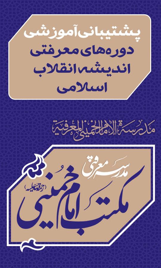پشتیبانی آموزشی دورههای معرفتی اندیشه انقلاب اسلامی