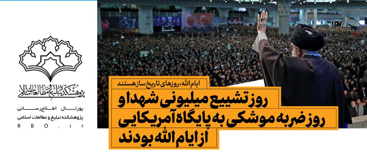 """برگزاری نشست """"اشتراکگذاری ایدهها پیرامون ایام الله «بدرقه میلیونی سردار» و «درهم کوبیدهشدن پایگاه آمریکایی»"""""""