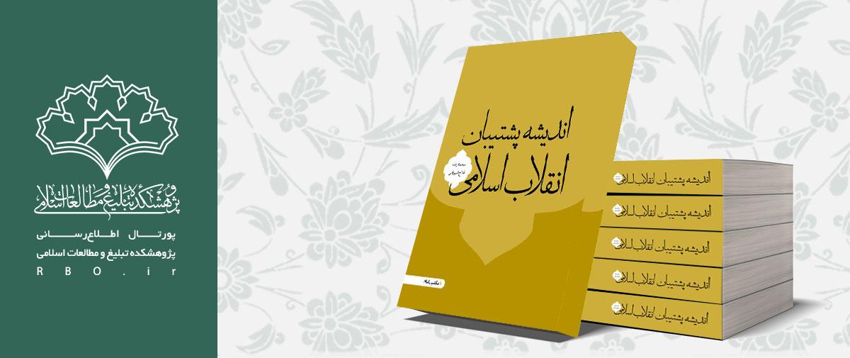 """به همت انتشارات باقرالعلوم علیه السلام: کتاب """" اندیشه پشتیبان انقلاب اسلامی"""" منتشر شد."""