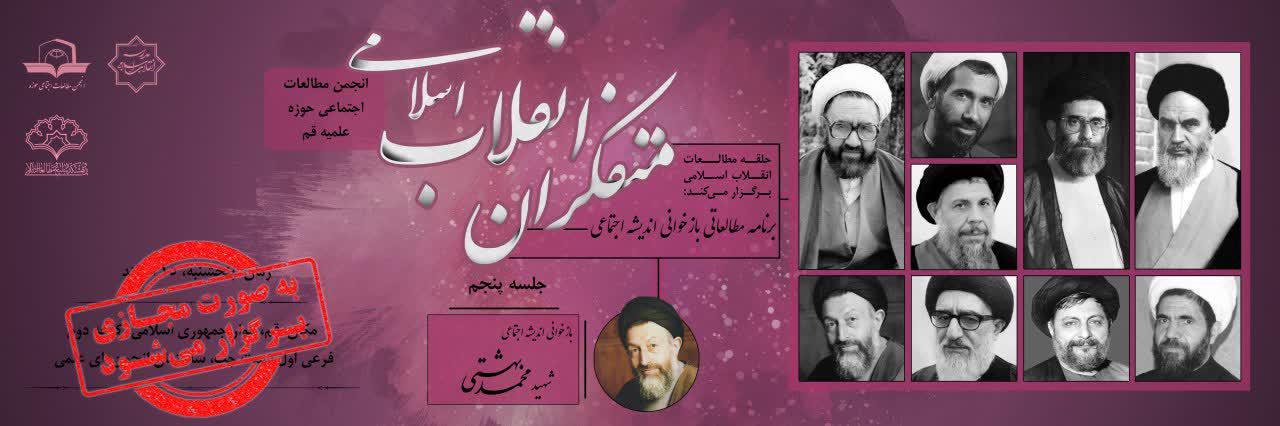 برنامه مطالعاتی بازخوانی اندیشه اجتماعی «متفکران انقلاب اسلامی»