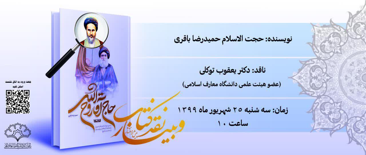 به همت پژوهشکده تبلیغ و مطالعات اسلامی برگزار میشود: وبینار نقد کتاب «حاج آقا روح الله»