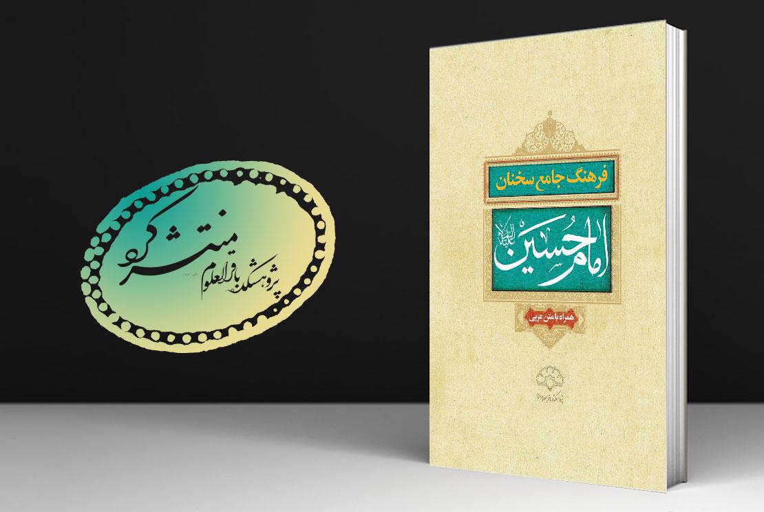 کتاب «فرهنگ جامع سخنان امام حسین(ع)» بر روی پیشخوان