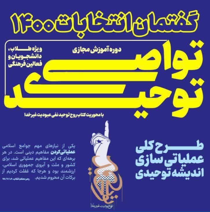 """دوره آموزش مجازی """"تواصی_توحیدی"""" (گفتمان انتخابات 1400)"""