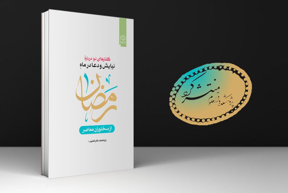 """کتاب """"گفتارهای نو از دعا و نیایش در رمضان"""" بر روی پیشخوان"""