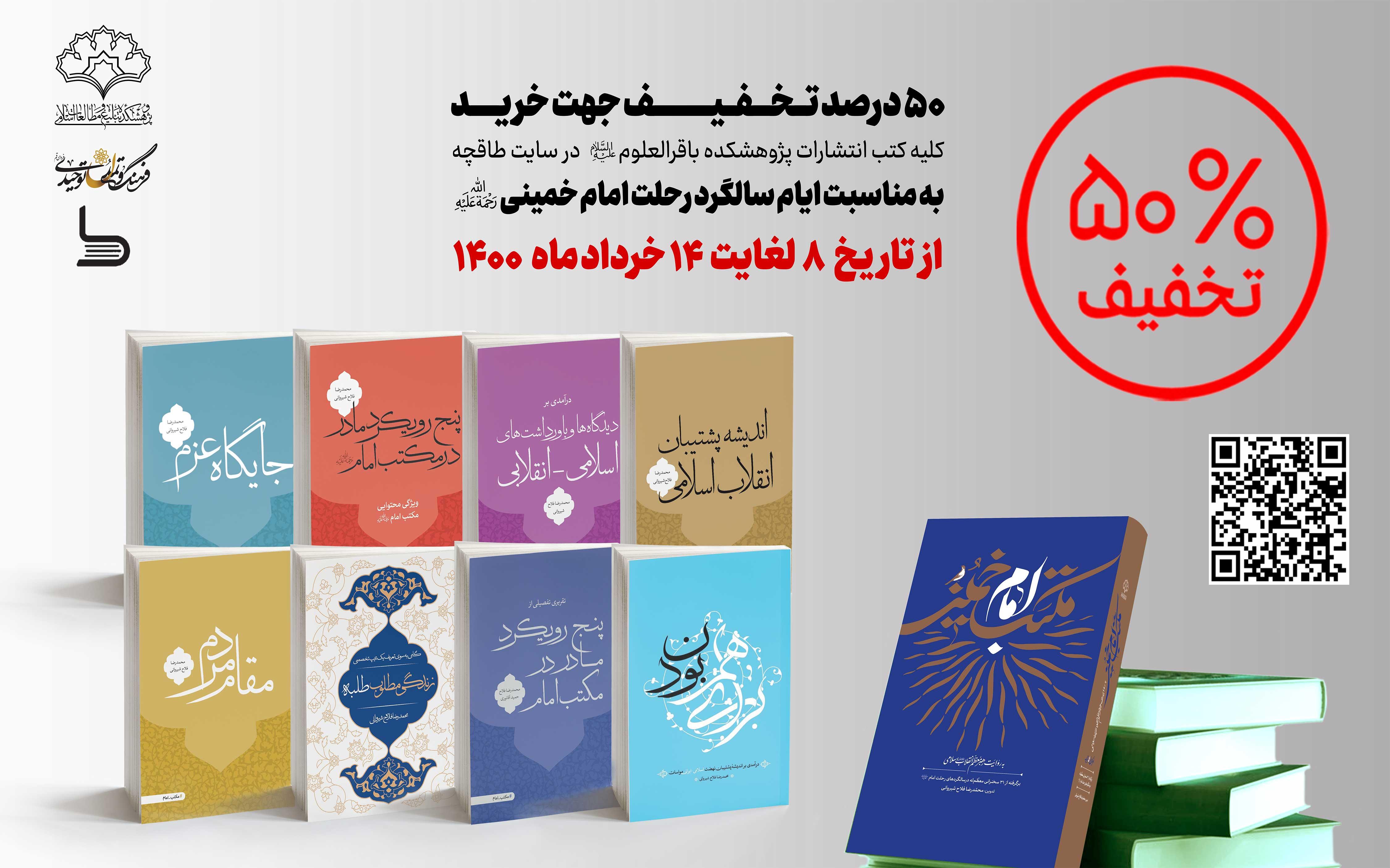 50% تخفیف خرید کتاب به مناسبت ایام سالگرد رحلت امام خمینی (ره)