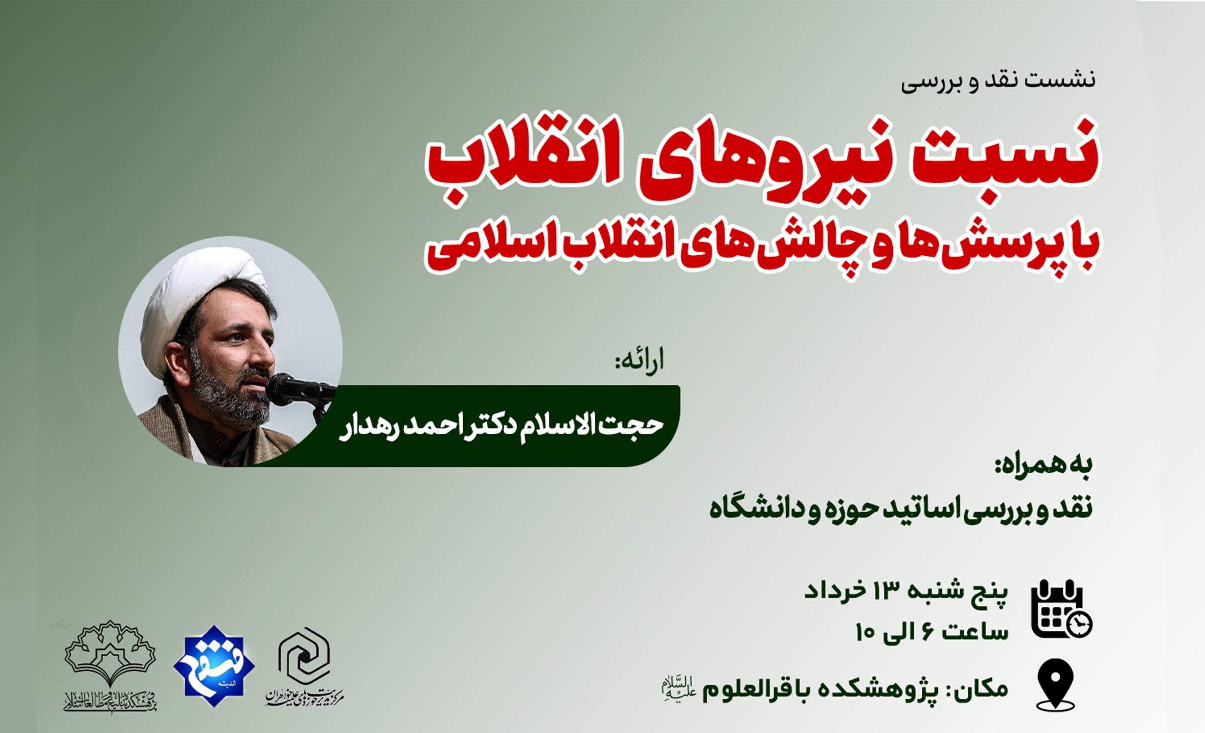نشست نقد و بررسی  نسبت نیروهای انقلاب با پرسشها و چالشهای انقلاب اسلامی