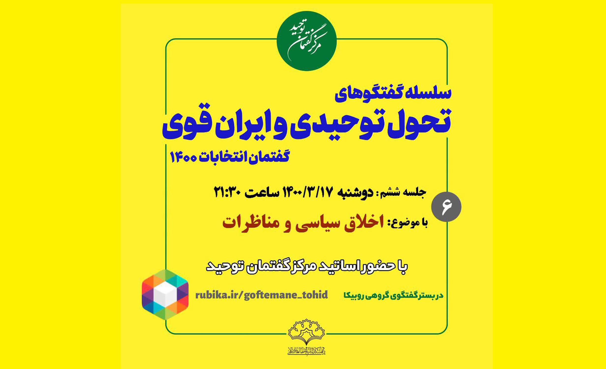 سلسله گفتگوهای گروهی تحول توحیدی و ایران قوی