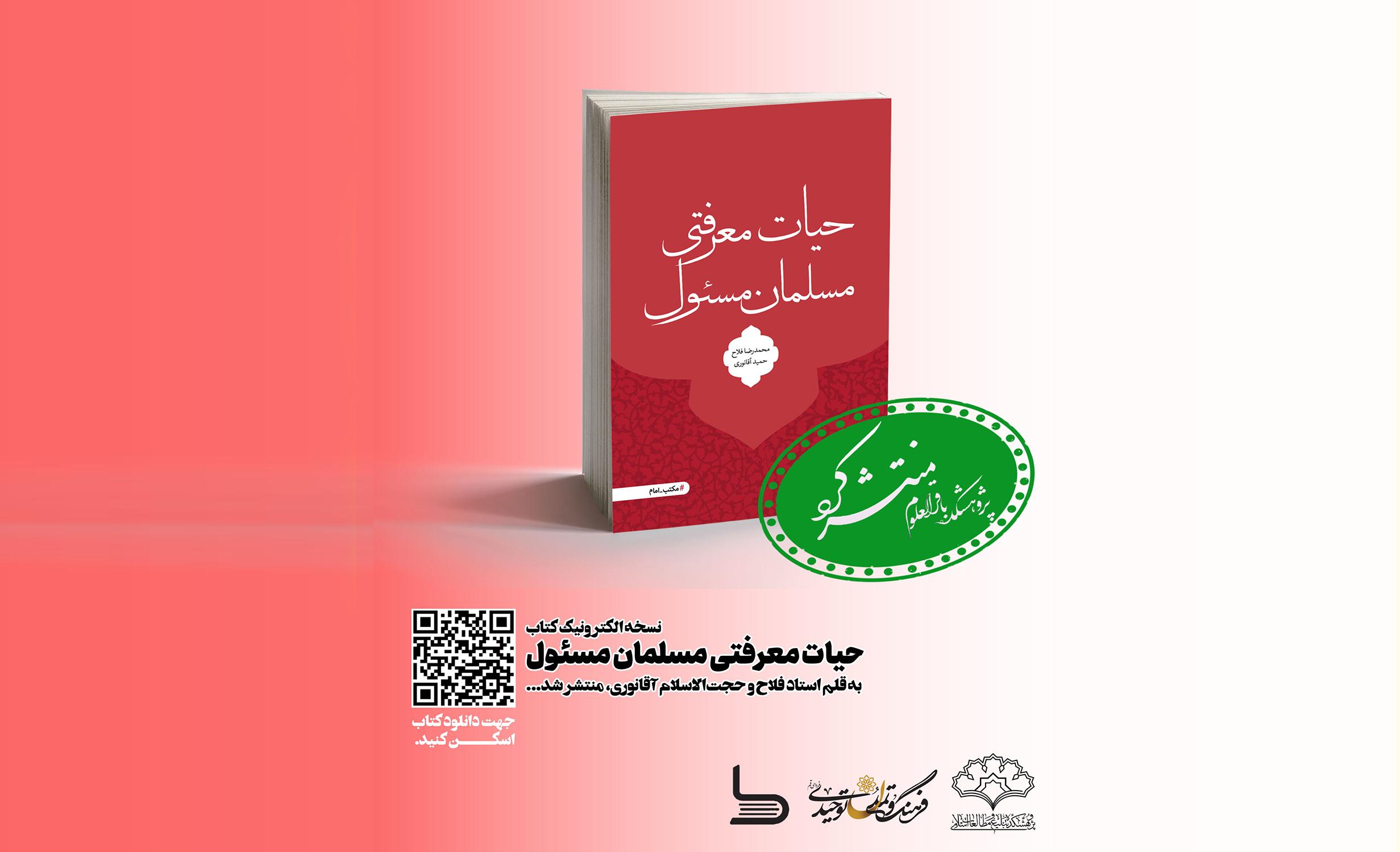 """نسخه الکترونیک کتاب """"حیات معرفتی مسلمان مسئول"""" در طاقچه منتشر شد."""