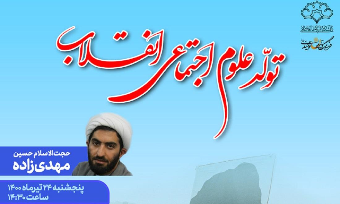"نشست "" تولد علوم اجتماعی انقلاب اسلامی"