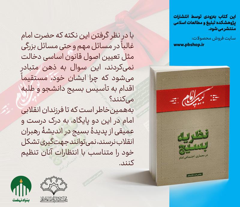 این کتاب بهزودی توسط انتشارات پژوهشکده تبلیغ و مطالعات اسلامی منتشر میشود.