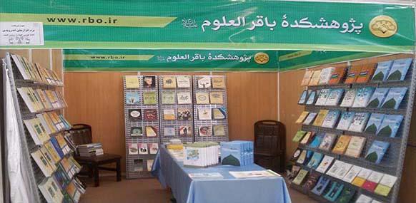 لیست آثار انتشارات پژوهشکده باقرالعلوم علیه السلام- نمایشگاه کتاب قم غرفه 142