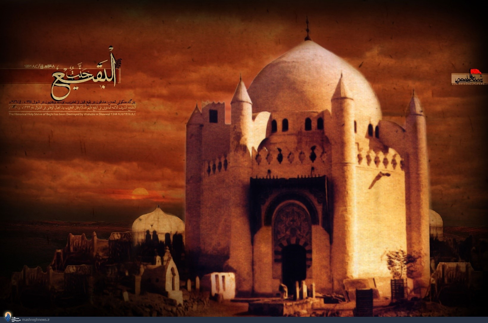 قبرستان بقيع قبل از تخريب توسط وهابيون